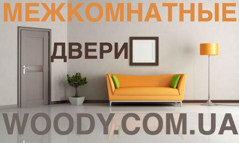 woody.com.ua Межкомнатные Двери в Киеве